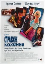 Фільм Справжнє кохання - Постери