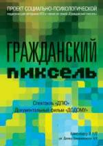 Фильм Гражданский пиксель - Постеры