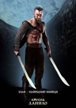 Постеры: Фильм - Король Данило - фото 8