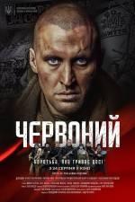 """Фильм """"Червоный"""""""