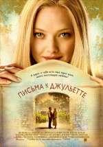 Фильм Письма к Джульетте