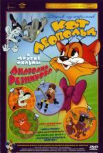 Постеры: Сериал - Приключения кота Леопольда