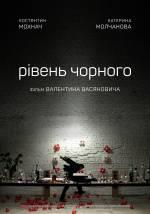 """Фильм """"Уровень черного"""""""
