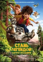 Постеры: Фильм - БигФут Младший - фото 6