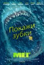 Фільм Мег