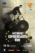 Фильм Фестиваль Европейского кино