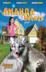 Фільм Аманда і лисиця - Постери