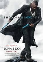 Постеры: Фильм - Темная башня - фото 4
