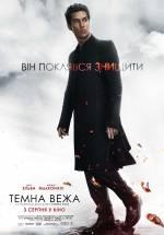 Постеры: Фильм - Темная башня - фото 3