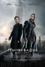 Постеры: Фильм - Темная башня - фото 15