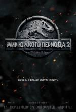 Постеры: Фильм - Мир Юрского периода 2 - фото 6