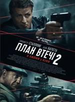 Фильм План побега 2 - Постеры