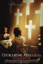 Постеры: Фильм - Аннабель: Создание - фото 7