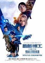 Постеры: Фильм - Валериан и город тысячи планет - фото 18
