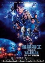 Постеры: Фильм - Валериан и город тысячи планет - фото 19