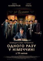 Постери: Антьє Троє у фільмі: «Одного разу в Німеччині»