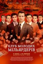 Постеры: Энсел Элгорт в фильме: «Клуб молодых миллиардеров»