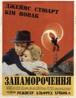 Фильм Головокружение - Постеры
