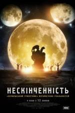 Фільм Нескінченність - Постери