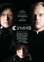 Фільм Сумнів - Постери