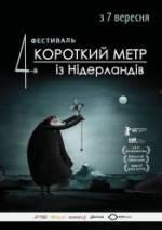 """Фільм """"Короткий метр із Нідерландів IV"""""""