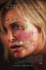 Постеры: Фильм - Талли