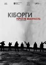 """Фильм """"Киборги"""""""