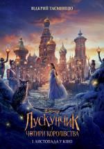 Постеры: Фильм - Щелкунчик и четыре королевства - фото 11