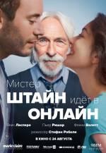 Постеры: Фильм - Мистер Штейн идет в онлайн - фото 3