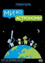 Фільм Ми всі астрономи! - Постери