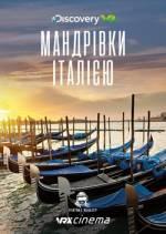 Постеры: Фильм - Discover Italy! Путешествия Италией!. Постер №1