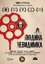 Фільм Людина – Невидимка - Постери