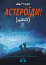 Фільм Астероїди!