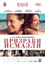 Постеры: Фильм - Призраки Исмаэля - фото 5