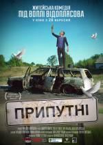 Фильм Припутни