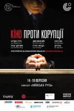 Постеры: Фильм - Кино против коррупции
