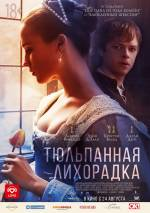 Постеры: Фильм - Тюльпанная лихорадка - фото 6