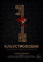 Постеры: Фильм - Клаустрофобия - фото 3