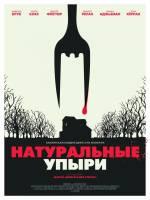 Постеры: Фильм - Натуральные упыри - фото 3