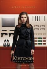 Постери: Софі Куксон у фільмі: «Кінгсман: Золоте кільце»