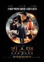 Постеры: Фильм - Kingsman: Тайная служба - фото 4
