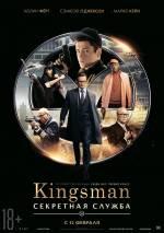 Постеры: Фильм - Kingsman: Тайная служба - фото 5