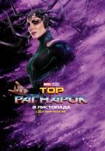 Постеры: Фильм - Тор: Рагнарёк - фото 7