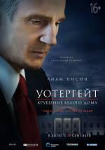 Постеры: Фильм - Уотергейт: Крушение Белого дома - фото 3
