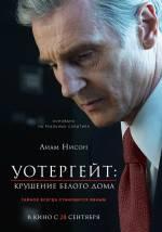 Постеры: Фильм - Уотергейт: Крушение Белого дома - фото 4