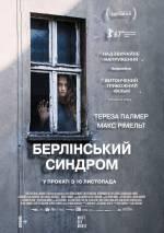 Постеры: Тереза Палмер в фильме: «Берлинский синдром»