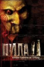 Фільм Пила 2 - Постери