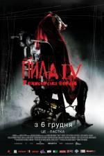 Фильм Пила 4