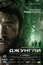 Постеры: Фильм - Джунгли - фото 5