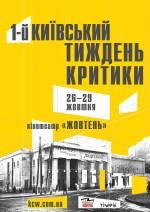 Фільм Київський тиждень критики - Постери